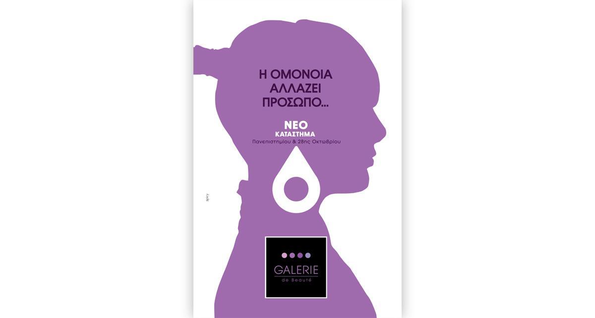 Opening Beautiful OMONIA - Gallery