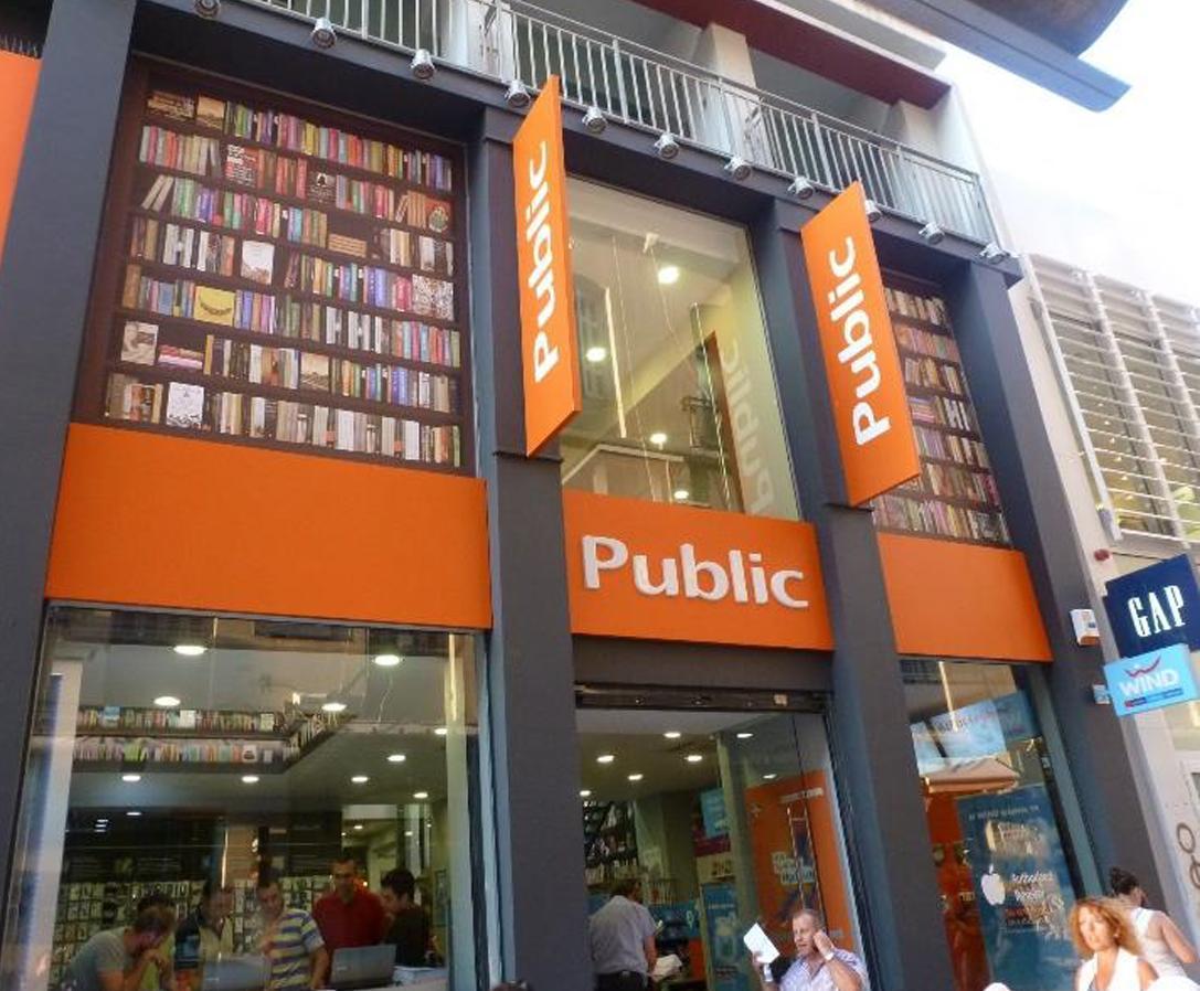Exterior Public Store - Gallery