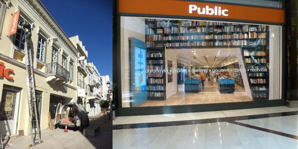 Exterior Public Store - Gallery 2